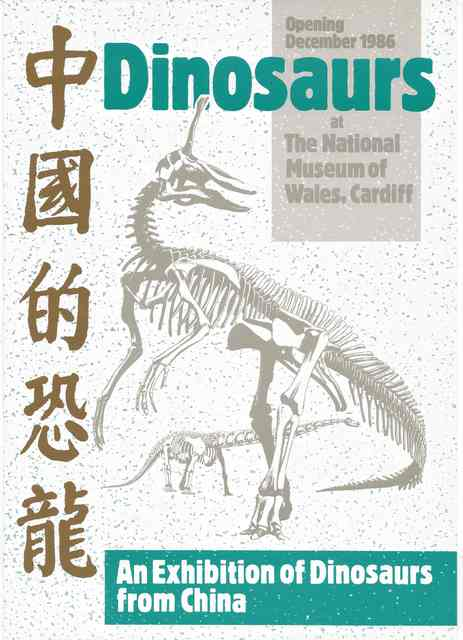Dinosaurs from China 1986 poster